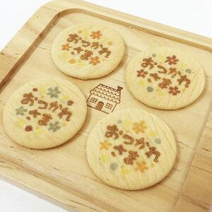 お配り用 大袋 メッセージバタークッキー お疲れさま メッセージ クッキー お菓子 退職 異動 打ち上げ パーティー 慰労会 上司 部下 同僚 ご挨拶 おうさまのおやつ