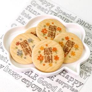 お礼 メッセージバタークッキー 感謝 大袋 メッセージ クッキー お菓子 お配り お世話になったお礼 退職 異動 転勤 引っ越し ご挨拶 結婚 パーティー イベント おうさまのおやつ