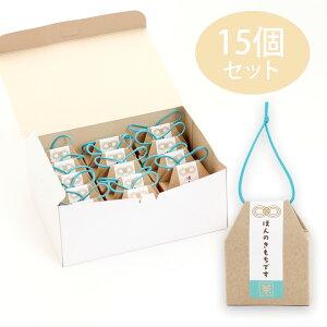 メッセージ入り緑茶のプチギフト 御守茶 おまもりちゃ ほんのきもちです 日本茶ティーバッグ 2g 2包 15個セット プチギフト ギフト ギフトセット 贈り物 退職 お礼 お配り ご挨拶 お返し 内祝