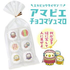 アマビエ チョコマシュマロ 6個入り チョコ入り お菓子 おやつ プチギフト 特別価格 大特価 おうさまのおやつ