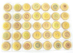 敬老の日 クッキーメール バタークッキー 07-CM-WG 35粒 感謝 メッセージ クッキー お菓子 ギフト