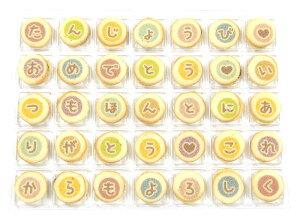 誕生日 クッキーメール チョコラングドシャ 01-CM-WG 35粒 お祝い メッセージ クッキー お菓子 ギフト