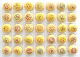 誕生日クッキーメール(バタークッキー、03-CM-BA)