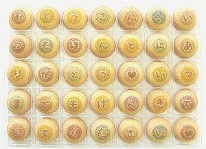父の日 クッキーメール バタークッキー 01-CM-WG 35粒 感謝 メッセージ クッキー お菓子 ギフト