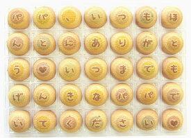 父の日クッキーメール(バタークッキー、03-CS-WG)
