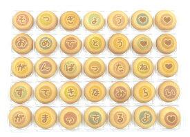 卒業祝いクッキーメール(バタークッキー、01-CM-BA)