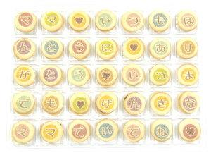 母の日 クッキーメール チョコラングドシャ 03-CM-BA 感謝 メッセージ クッキー お菓子 ギフト