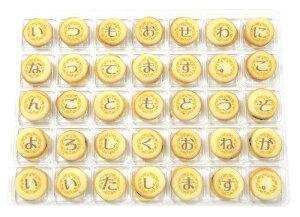 ありがとう クッキーメール チョコラングドシャ 03-AR-WG 感謝 お礼 メッセージ クッキー お菓子 ギフト