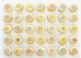 結婚祝いクッキーメール(チョコラングドシャ、01-CS-BA)