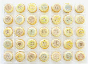 結婚祝い クッキーメール チョコラングドシャ 01-CS-WG お祝い メッセージ クッキー お菓子 ギフト 結婚 パーティー イベント