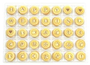 結婚祝い クッキーメール チョコラングドシャ 02-AR-BA お祝い メッセージ クッキー お菓子 ギフト 結婚 パーティー イベント