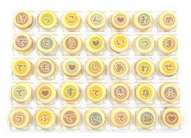 結婚祝いクッキーメール(チョコラングドシャ、03-CM-WG)