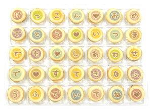 結婚祝い クッキーメール チョコラングドシャ 03-CM-BA お祝い メッセージ クッキー お菓子 ギフト 結婚 パーティー イベント