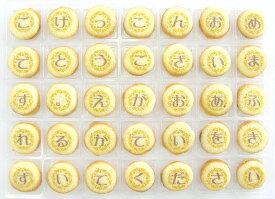 結婚祝いクッキーメール(チョコラングドシャ、04-AR-WG)