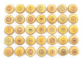 ホワイトデークッキーメール(バタークッキー、03-CM-BA)