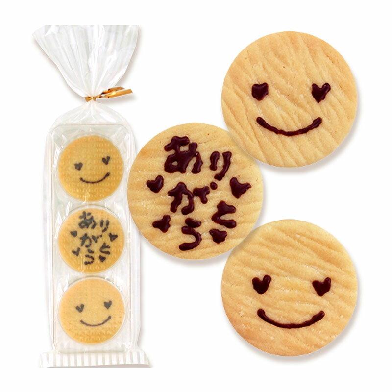 【チョコペイントクッキー「ありがとう」】お礼、感謝の気持ちを贈るプチギフトに、お礼メッセージ「ありがとう」