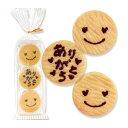 チョコペイントクッキー ありがとう お礼、感謝の気持ちを贈るプチギフトに、お礼メッセージ「ありがとう」