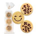 【チョコペイントクッキー「卒業おめでとう」】謝恩会、卒業パーティー、お祝いの席でのプチギフトに。お祝いメッセージ「卒業おめでとう」