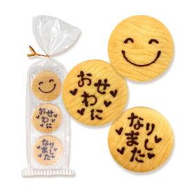 【冬季限定販売】チョコペイントクッキー お世話になりました 3枚入り プチギフト メッセージ クッキー お菓子 お配り お礼 お世話になったお礼 退職 異動 転勤 引っ越し ご挨拶 おうさまのおやつ