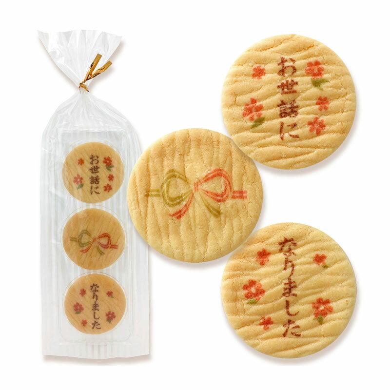 NEW【ご挨拶バタークッキー「お世話になりました」】異動、引っ越し、ご挨拶、お礼、お返し、プチギフト、メッセージ入りでお配りにぴったり!