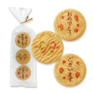 ご挨拶バタークッキー おめでとうございます 3枚入り プチギフト メッセージ クッキー お菓子 お配り お祝い 誕生日 ご挨拶 おうさまのおやつ