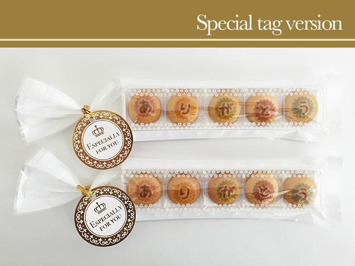 【おうさまのおやつ】挨拶お菓子 お礼メッセージクッキー「ありがとう」(スペシャルタグ付)