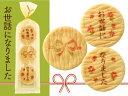 【ご挨拶バタークッキー「お世話になりました」】異動、引っ越し、ご挨拶、お礼、お返し、プチギフト、メッセージ入りでお配りにぴったり!