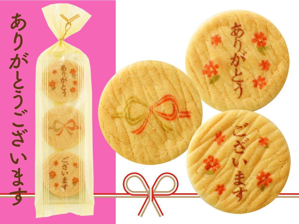 【ご挨拶バタークッキー「ありがとうございます」】お礼、お返し、異動、引っ越し、ご挨拶、プチギフト、お菓子、メッセージ入りでお配りにぴったり!
