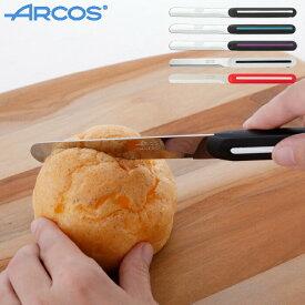 ARCOS アルコス よく切れる テーブルナイフ 全3色<メール便 送料無料>【ブレッドナイフ/バターナイフ/果物ナイフ/アルコスナイフ/スペイン製】