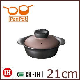 PanPot パンポット d-Pot IH 卓上鍋 21cm 2.5L【IH対応/ih 200v対応/多機能鍋/万能鍋/両手鍋/アルミ鋳物鍋/軽い/2〜3人用/あす楽】