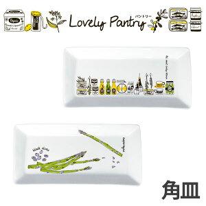 【Lovely Pantry】パントリー 角皿(キッチン・フレッシュ)【食器/お皿/皿/長角皿/長方形/長焼皿/長皿/陶磁器/食洗機対応/レンジOK/日本製】