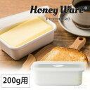 富士ホーロー 密封 バターケース 200g【バター容器/密封容器/密閉/保存容器/ホーロー容器/琺瑯/Honey Ware ハニーウェ…
