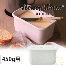富士ホーロー 密封 バターケース 450g【バター容器/密封容器/密閉/保存容器/ホーロー容器/琺瑯/Honey Ware ハニーウェア/あす楽】