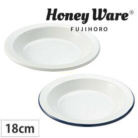 富士ホーロー ホーロー プレート 18cm ホワイト/ネイビー【皿/琺瑯/リム皿/丸皿/パン皿/Honey Ware ハニーウェア】