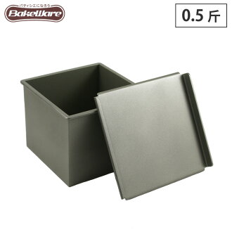 BakeWare loaf of bread type 0. With lid 5 loaf ◆ baking bread baking type / type square, bread type and square-shaped and confectionery utensils and confectionery supplies / confectionery toy / Teflon kitchen gadgets / candy tools / tool making bread / c