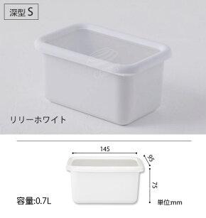 富士ホーロー,ホーロー容器,コンテ,オランジェ,深型角容器S