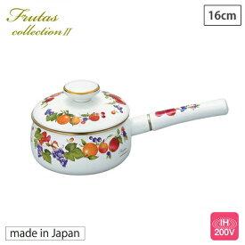 片手鍋 16cm フルータスコレクション 富士ホーロー ホーロー鍋