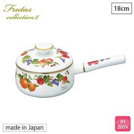 片手鍋 18cm フルータスコレクション 富士ホーロー ホーロー鍋