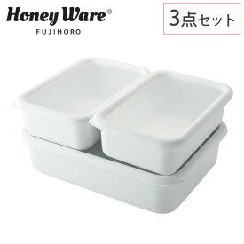 富士ホーロー クリスティーナ 浅型角容器 3点セット ホワイト JC-3SC【ホーロー容器/琺瑯容器/保存容器/白/送料無料/あす楽】