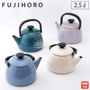 富士ホーロー,ホーローケトル,2.5L,CLF-2.5K.SB,琺瑯,麦茶,やかん