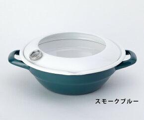 天ぷら鍋,TP-24.SB,スモークブルー