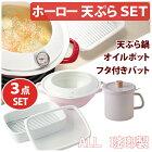 富士ホーロー,ホーロー鍋,天ぷら鍋,オイルポット,ホーロー容器