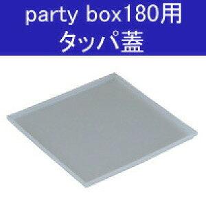 party box 180 パーティボックス180専用 タッパ蓋 ◆パーティボックス/おせち【あす楽】