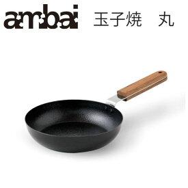 ambai 玉子焼 丸 18cm IH対応【フライパン/目玉焼き/小型/小さめ/鉄/IH/あんばい/日本製/送料込み/送料無料】