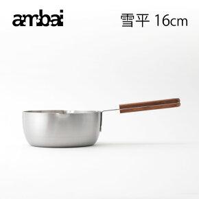 ambai,あんばい,雪平鍋,行平鍋,16cm,片手鍋,ステンレス・アルミ三層鋼,日本製,通販