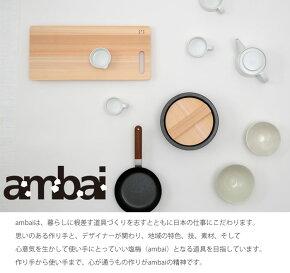 ambai,あんばい,雪平鍋,行平鍋,片手鍋,ステンレス・アルミ三層鋼,日本製,通販