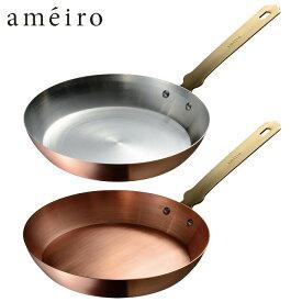 ameiro アメイロ FRYPAN 20【フライパン/20cm/純銅/日本製/送料無料】