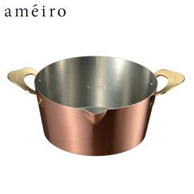 ameiro アメイロ AGEMONO 18【両手鍋/てんぷら鍋/純銅/揚げ物/深型/日本製/送料無料】