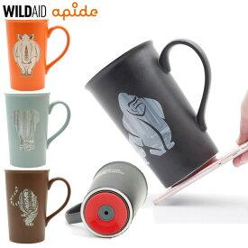 apide アピデ WILDAID ワイルドエイド 倒れないセラミックマグ 750ml 【倒れないマグカップ/カップ/コップ/陶器/かわいい/あす楽】