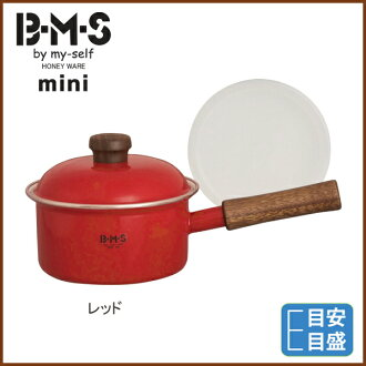 Enamel hand pot ミニソー span (with a ポリフタ) 14 cm Red [BMS mini ( ビームスミニ ): ◆ saucepan / lid / red / enamel / enameled pot / kitchen / kitchen supplies / mini / cooking appliances / lid / milk Pan / calibrated / baby food / skillet / small